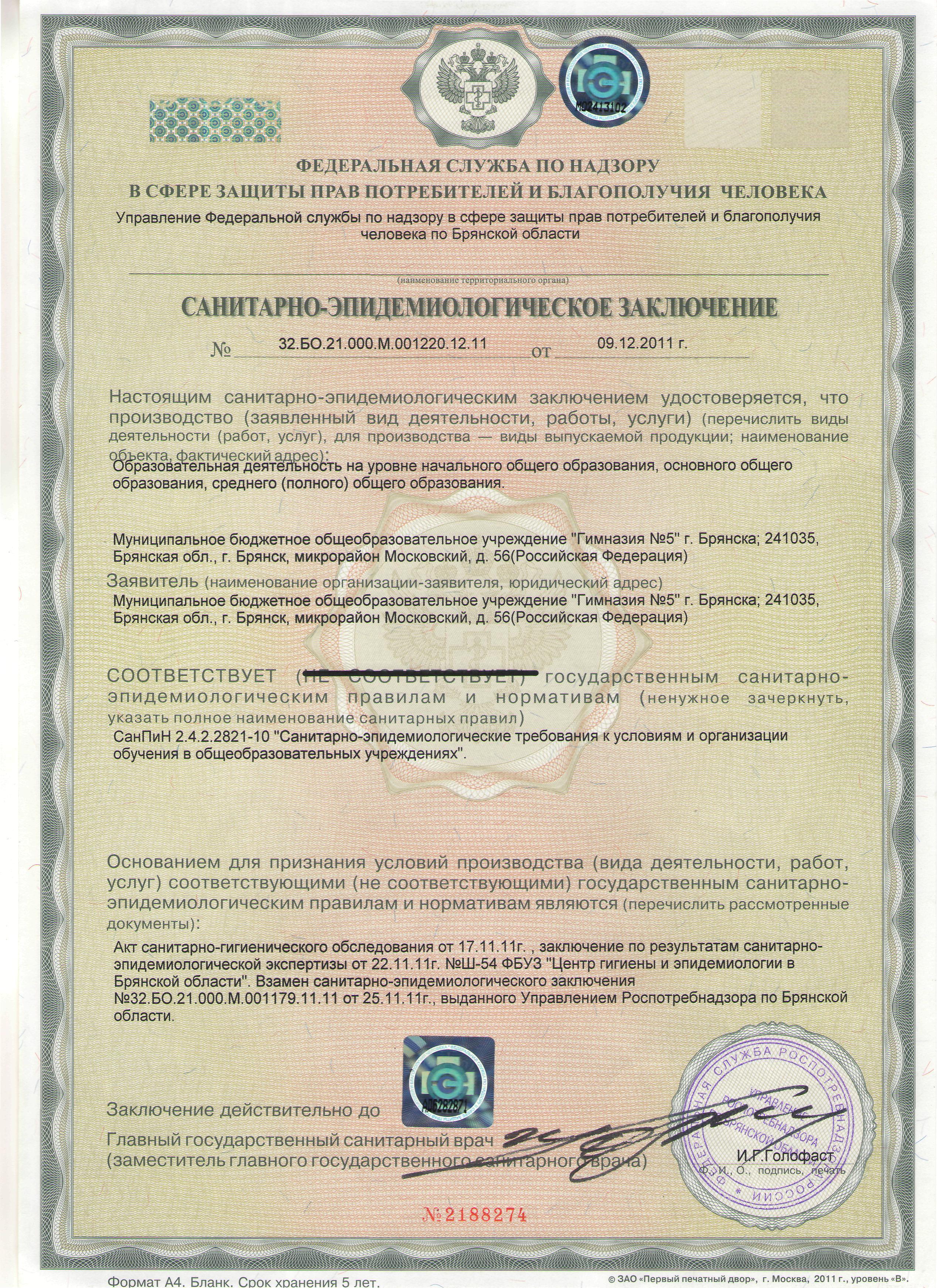 Должностная Инструкция Заместителя Директора Муниципального Бюджетного Учреждения